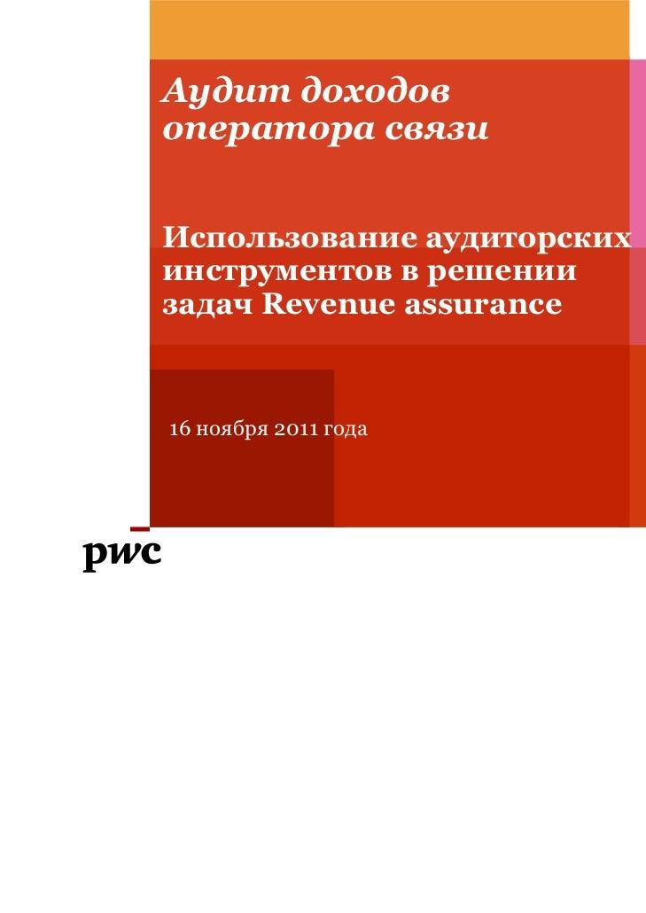 Аудит доходовоператора связиИспользование аудиторскихинструментов в решениизадач Revenue assurance16 ноября 2011 года