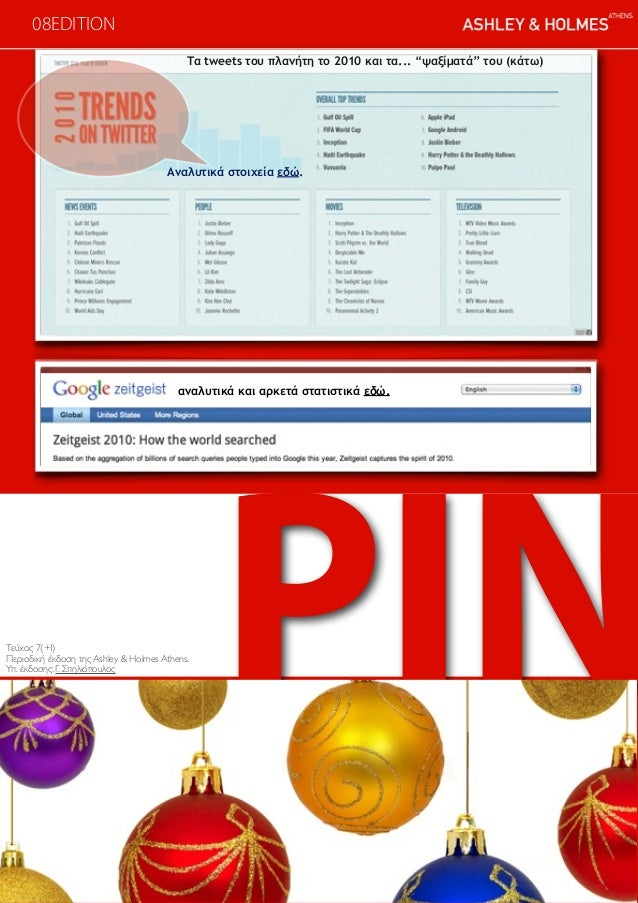 Pin 8 edition 161210