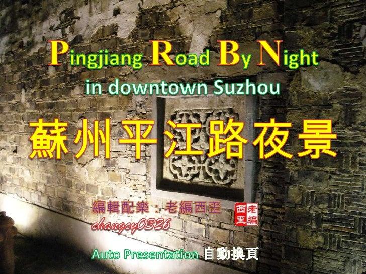 Pingjiang road by night in suzhou (蘇州 平江路 夜景)