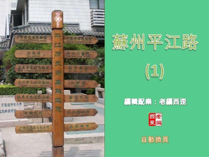 PingjiangRoad<br />in downtown Suzhou<br />(1)<br />蘇州平江路<br />(1)<br />編輯配樂:老編西歪<br />changcy0326<br />Auto presentation<...