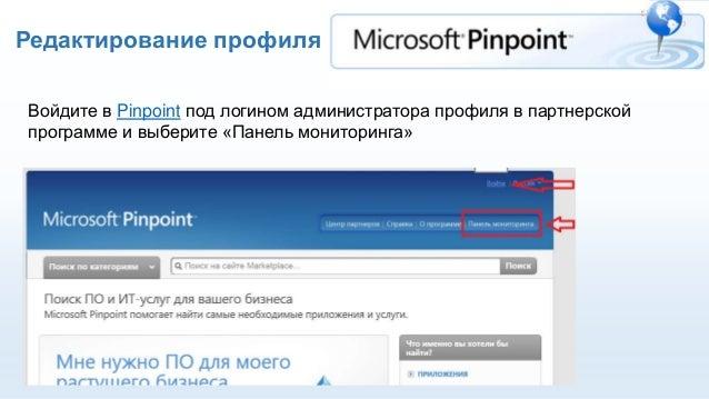 Гид по работе с Pinpoint