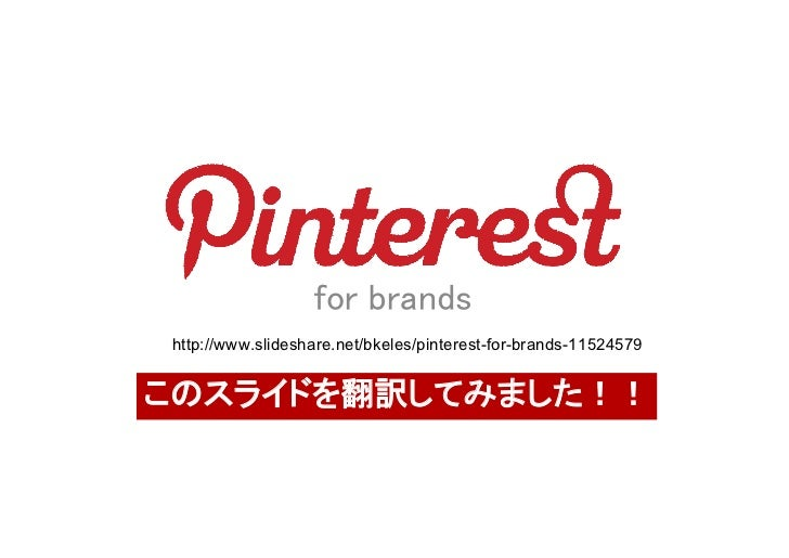 Pinterest4brands translation-jpn1