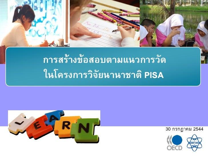 การสร้างข้อสอบตามแนวการวัดในโครงการวิจัยนานาชาติ PISA                          30 กรกฎาคม 2544