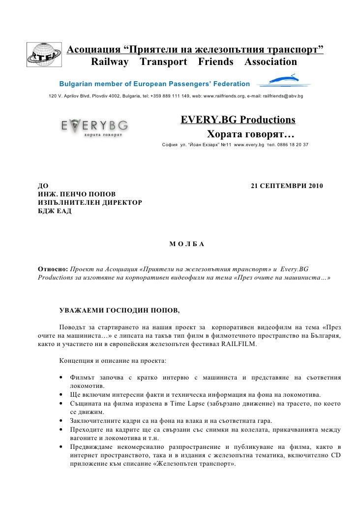 """Асоциация """"Приятели на железопътния транспорт""""               Railway Transport Friends Association       Bulgarian member ..."""