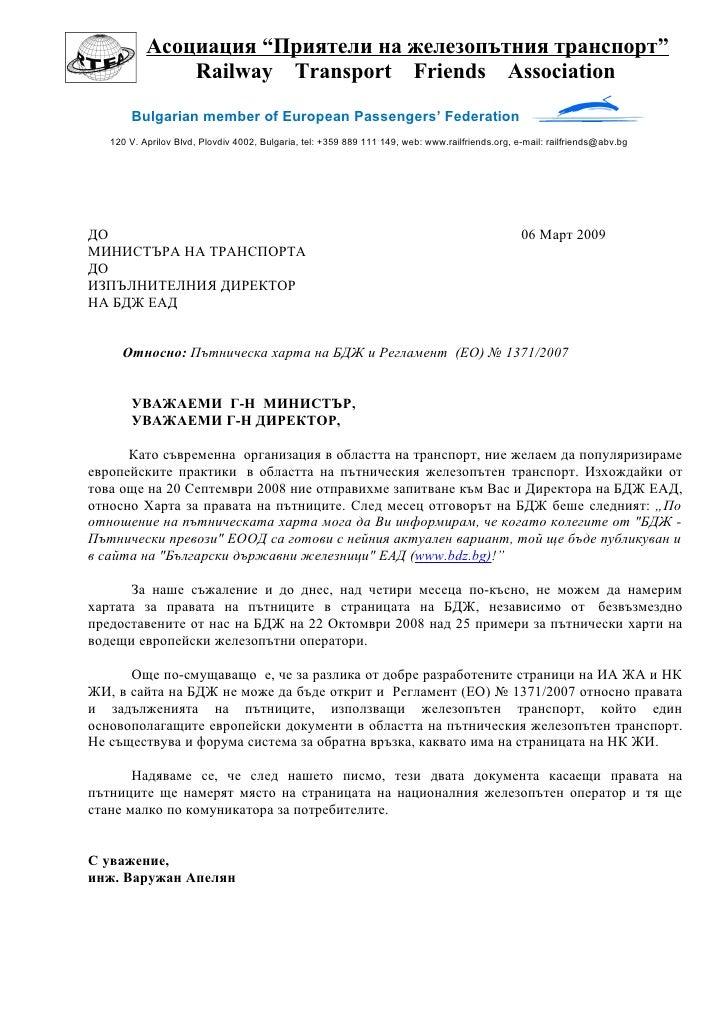 Писмо до БДЖ и МТ за Пътническа харта на БДЖ