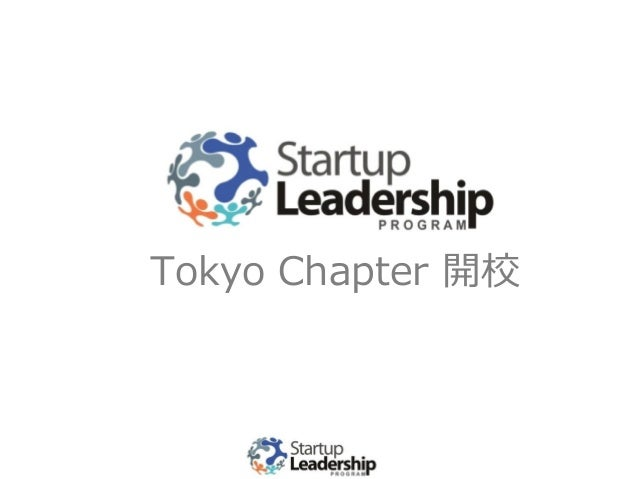 Startup Leadership ProgramTokyo - Pre-event slide