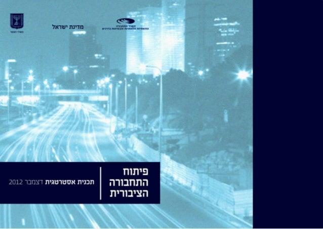 משרד התחבורה התשתיות הלאומיות והבטיחות בדרכים  מדינת ישראל  משרד האוצר  פיתוח התחבורה הציבורית תוכנית אסטרטגי...