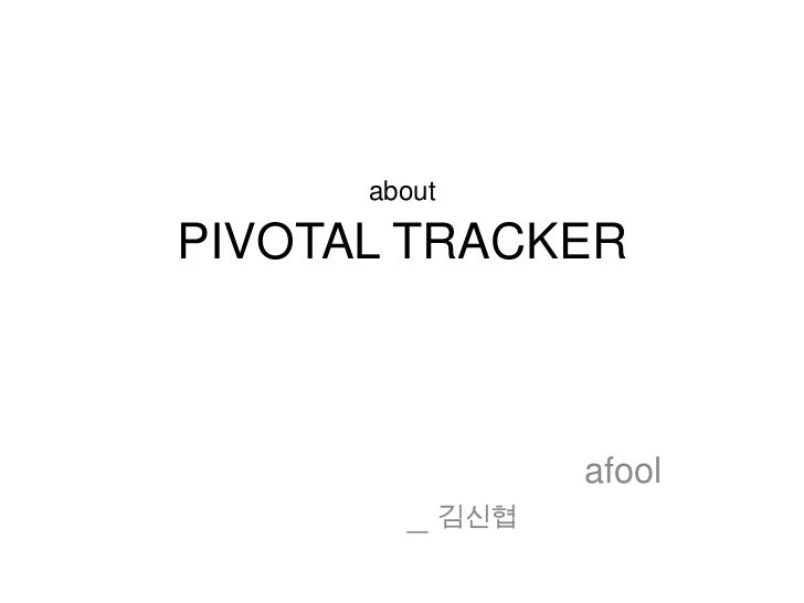 aboutPIVOTAL TRACKER                afool        _ 김신협