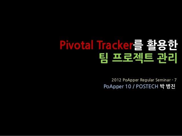 Pivotal tracker를 활용한 팀 프로젝트 관리