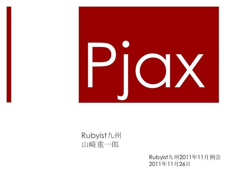 Pjax1