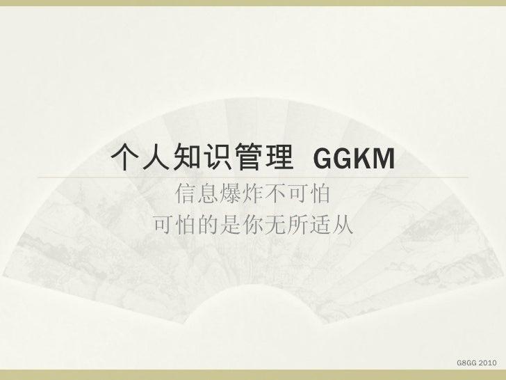 个人知识管理  GGKM 信息爆炸不可怕 可怕的是你无所适从 G8GG 2010