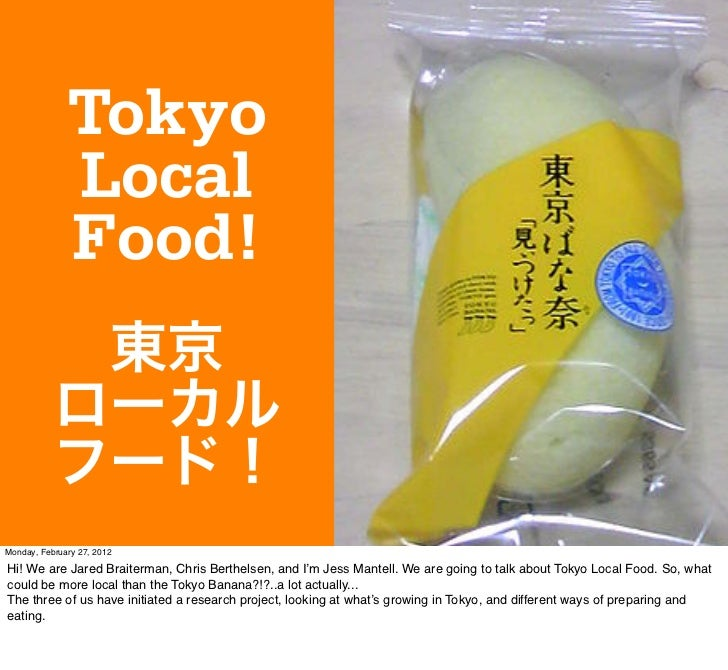 Tokyo              Local              Food!            東京           ローカル           フード!Monday, February 27, 2012Hi! We are...