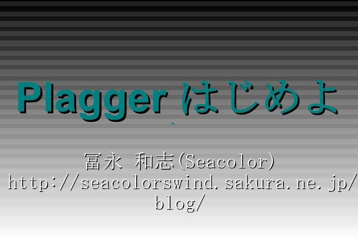 Plagger  はじめよう 冨永 和志 (Seacolor) http://seacolorswind.sakura.ne.jp/blog/
