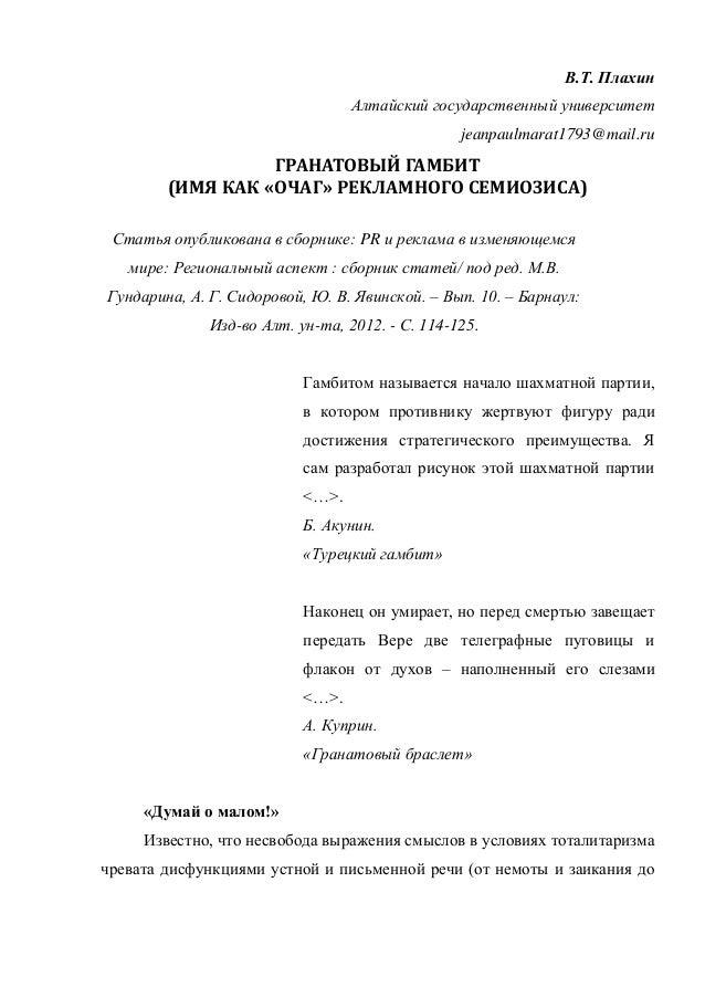 В.Т. Плахин                                 Алтайский государственный университет                                         ...