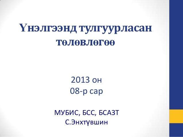 Үнэлгээнд тулгуурласан төлөвлөгөө 2013 он 08-р сар МУБИС, БСС, БСАЗТ С.Энхтүвшин