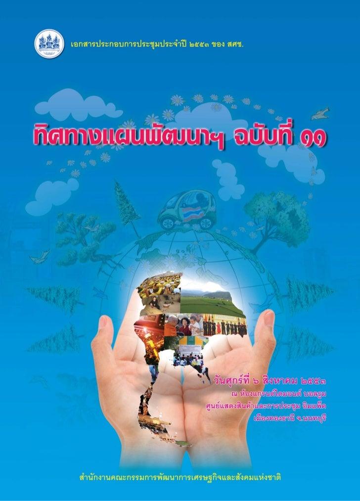 คํานํา        การจั ด ทํา แผนพัฒนาฯ ประเทศของไทยนับ ตั้ง แตฉ บับ แรกเมื่อ ป ๒๕๐๔ จนถึ ง ฉบั บที่ ๑๐มีวิวัฒนาการมาอยางต...