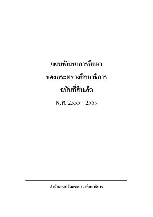 แผนพัฒนาการศึกษา ของกระทรวงศึกษาธิการ ฉบับทีสิบเอ็ด ่ พ.ศ. 2555 - 2559  สํ านักงานปลัดกระทรวงศึกษาธิการ