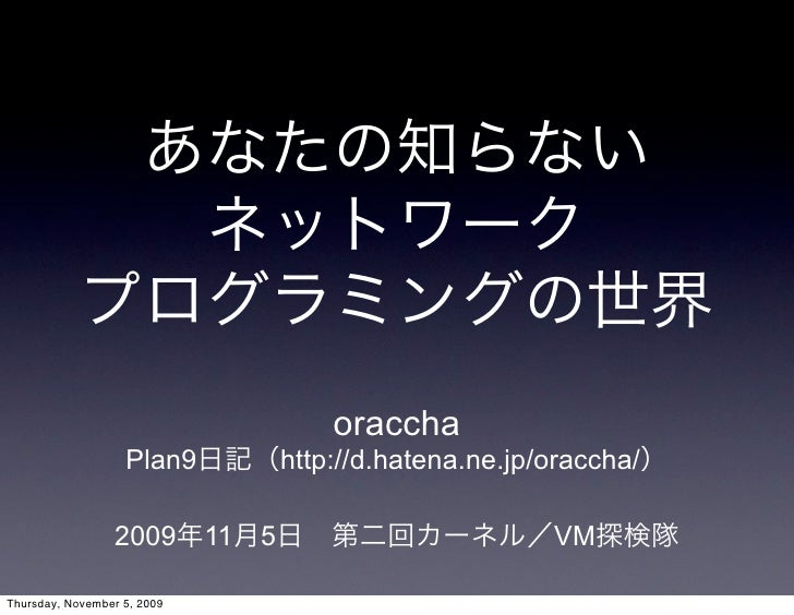 oraccha                    Plan9            http://d.hatena.ne.jp/oraccha/                   2009        11 5             ...