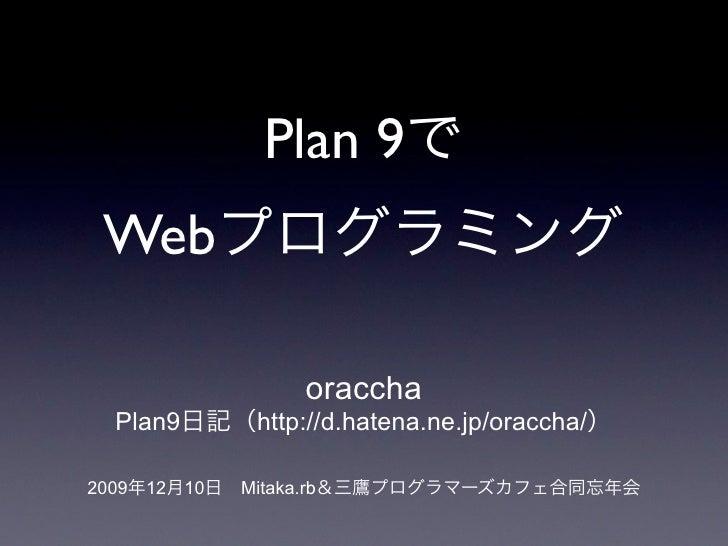 Plan 9  Web                          oraccha   Plan9           http://d.hatena.ne.jp/oraccha/  2009   12   10   Mitaka.rb