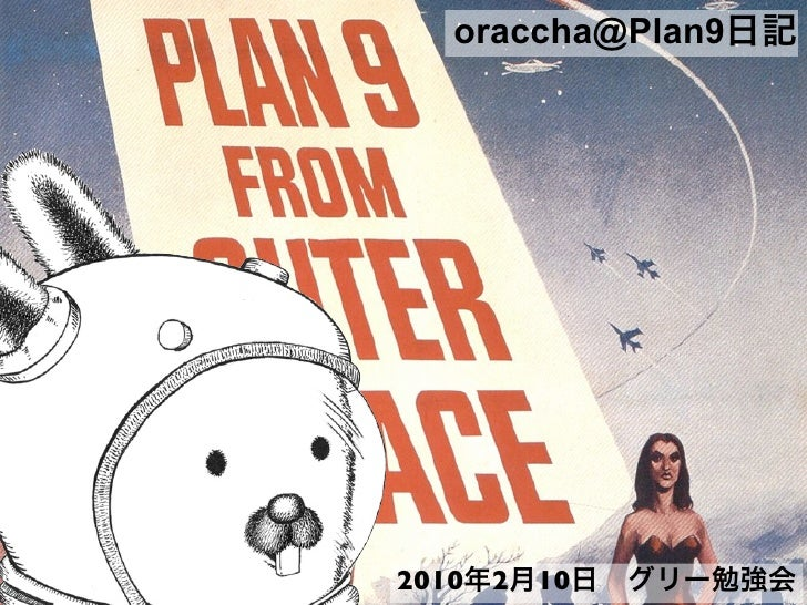 oraccha@Plan9     2010   2   10