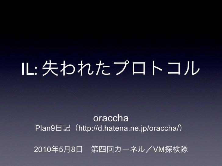 IL:                        oraccha   Plan9           http://d.hatena.ne.jp/oraccha/    2010    5   8                      ...