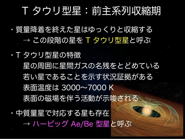 Planetphys150409