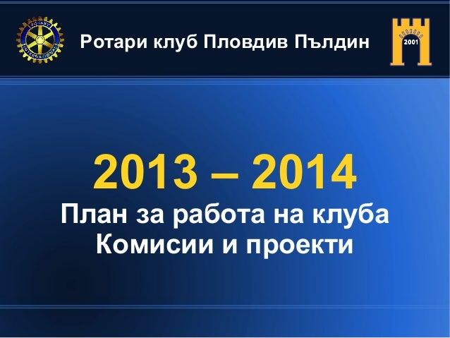 Ротари клуб Пловдив Пълдин 2013 – 2014 План за работа на клуба Комисии и проекти