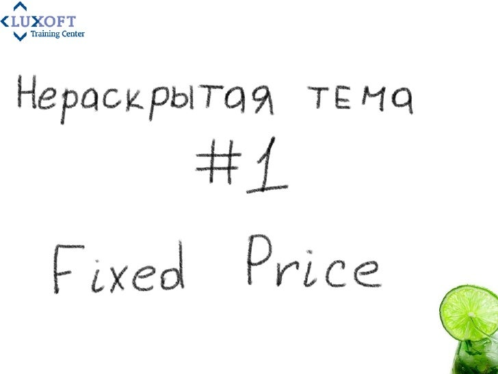 Fixed Price Strategy