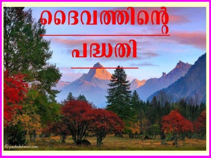 Plan of the lord malayalam