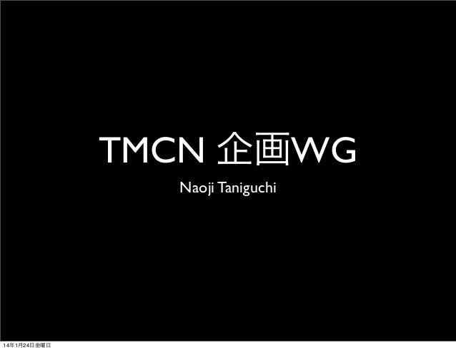 TMCN 企画WG Naoji Taniguchi  14年1月24日金曜日