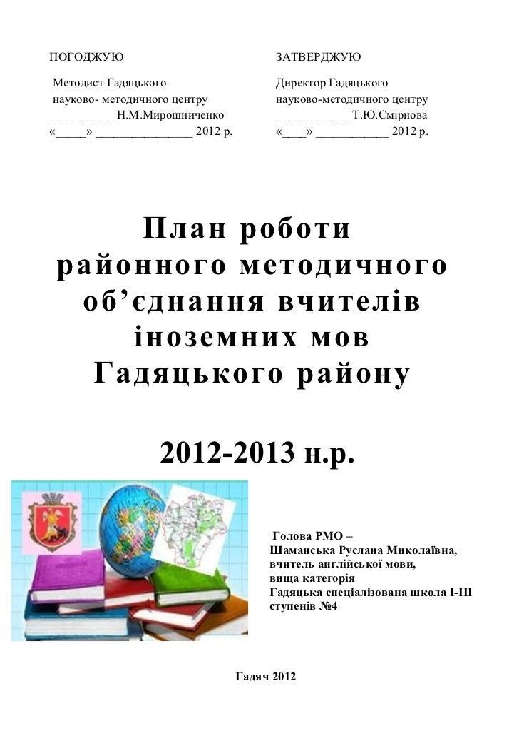 Plan of work RMO 2012-2013