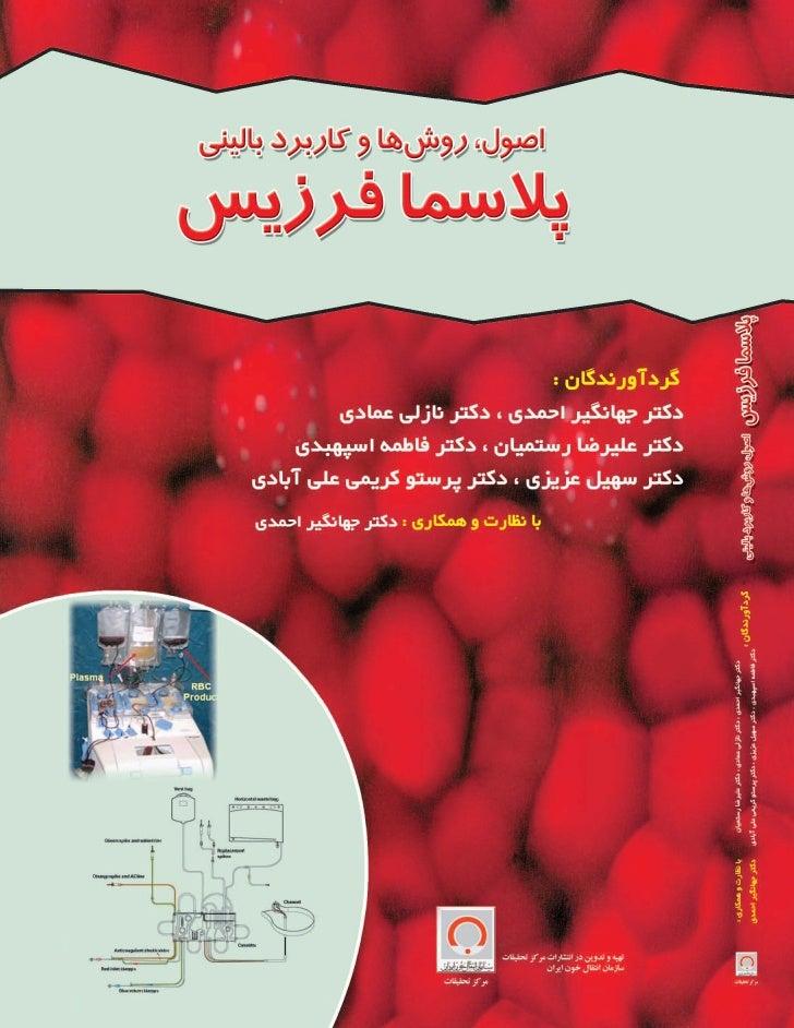 Plasmapheresis  Principles, Methods & clinical use