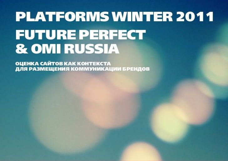 PLATFORMS WINTER 2011FUTURE PERFECT& OMI RUSSIAОЦЕНКА САЙТОВ КАК КОНТЕКСТАДЛЯ РАЗМЕЩЕНИЯ КОММУНИКАЦИИ БРЕНДОВ
