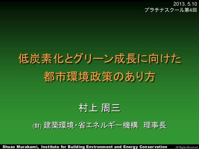 Shuzo Murakami, Institute for Building Environment and Energy Conservation All Rights Reserved.2013. 5.10プラチナスクール第4回低炭素化とグ...