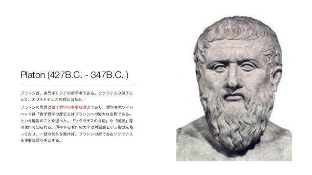 プラトンの画像 p1_34
