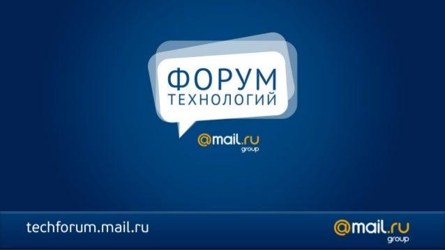 Портирование кода на мобильные     устройства iOS/Android        Константин Платов