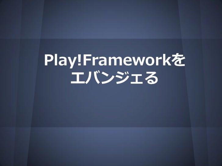 Play!Frameworkを   エバンジェる