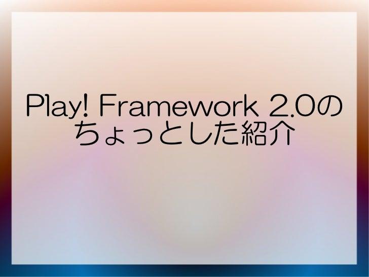 Play! Framework 2.0の   ちょっとした紹介