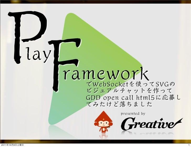 Play FrameworkとWeb Socketの話