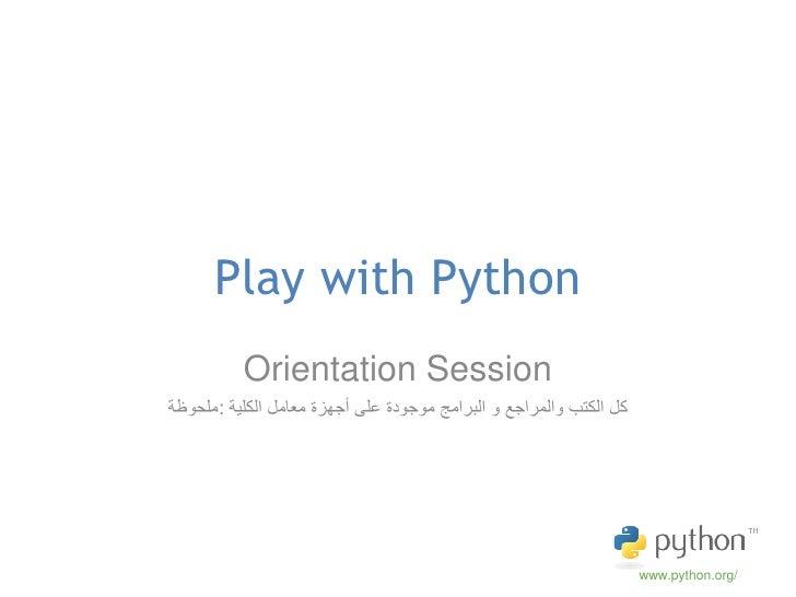 Play with Python          Orientation Sessionكل الكتب والمراجع و البرامج موجودة على أجهزة معامل الكلية :ملحوظة  ...