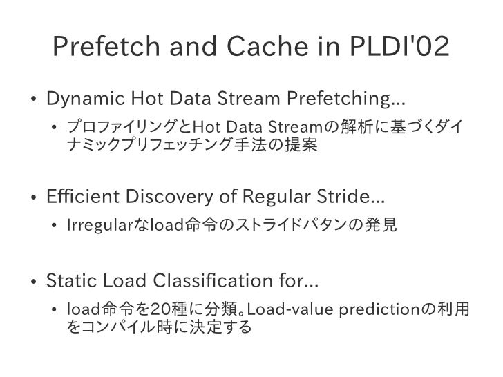 Prefetch and Cache in PLDI'02 ●   Dynamic Hot Data Stream Prefetching...     ●   プロファイリングとHot Data Streamの解析に基づくダイ        ...
