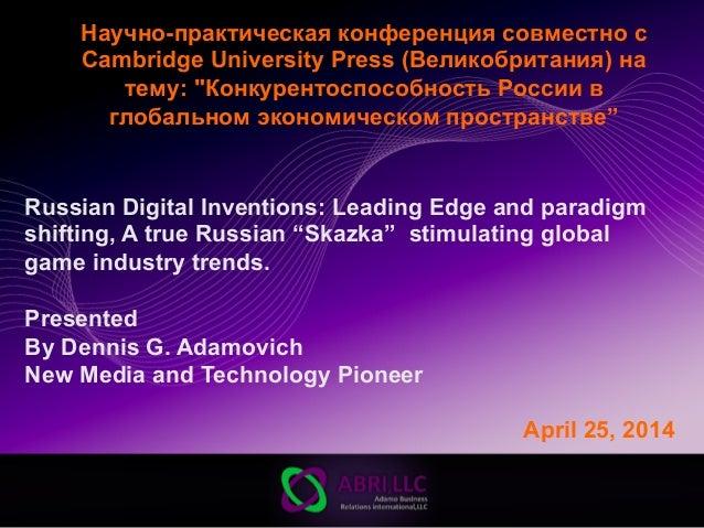 Plehanov april252014 digital inventions-v2-1