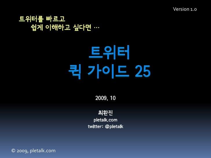 Version 1.0                              2009. 10                            최환진                          pletalk.com     ...