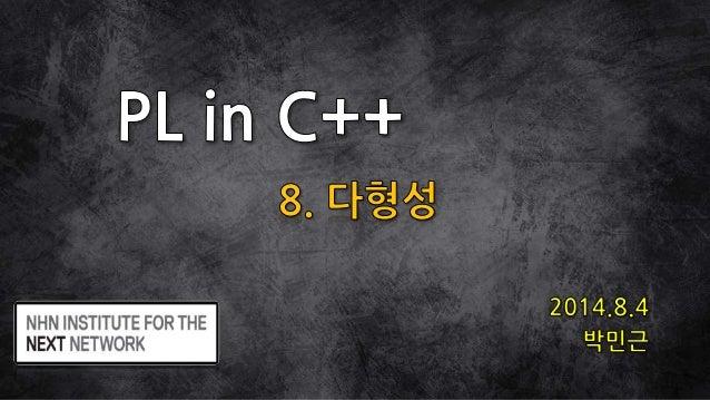 [Pl in c++] 9. 다형성
