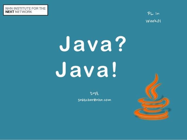 [NHN NEXT] Java 강의 - Week1