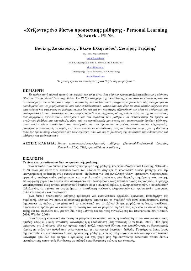 «Χτίζοντας ένα δίκτυο προσωπικής μάθησης - Personal Learning                       Network - PLN»        Βασίλης Ζακόπουλο...