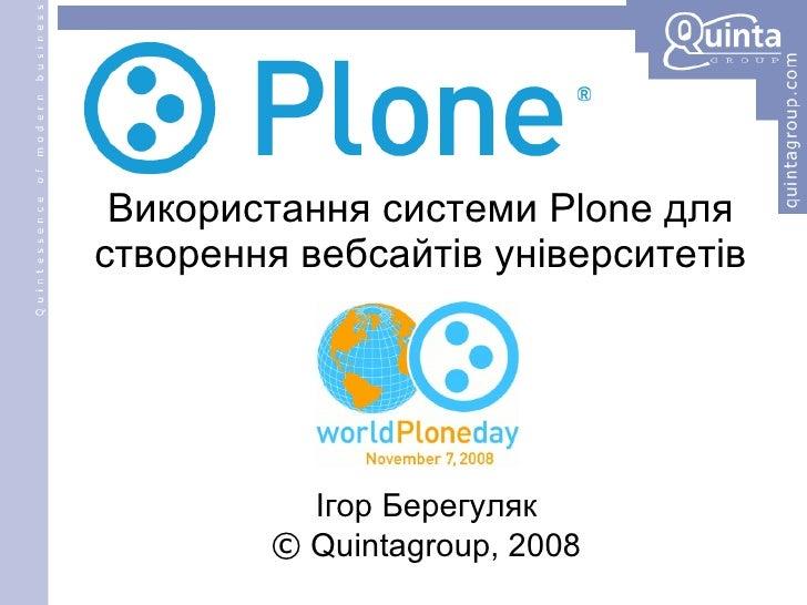 Використання системи Plone для створення університетських вебсайтів