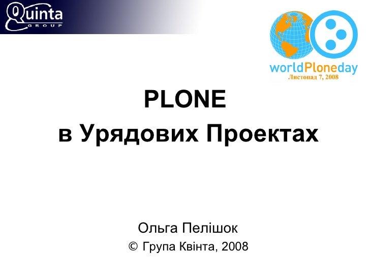 PLONE  в Урядових Проектах Ольга Пелішок ©  Група Квінта, 2008