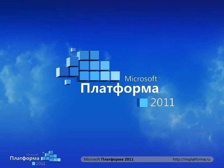 CodeFest 2011. Сошников Д. — Разработка игр для Windows Phone 7