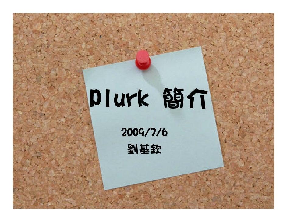 Plurk 簡介   2009/7/6    劉基欽